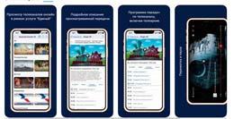 мобильное приложение триколор
