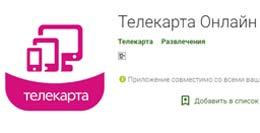 телекарта онлайн