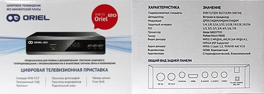 oriel-120-obzor 1