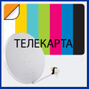 телекарта саратов комплект спутникового тв №3