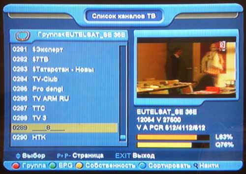 список каналов eutelsat w4-w7