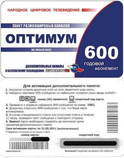 Триколор ТВ карта оплаты пакета Оптимум