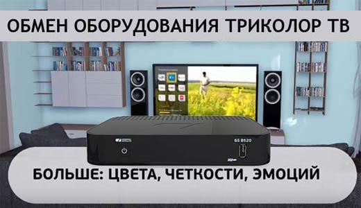 obmen oborydovaniya tricolor tv