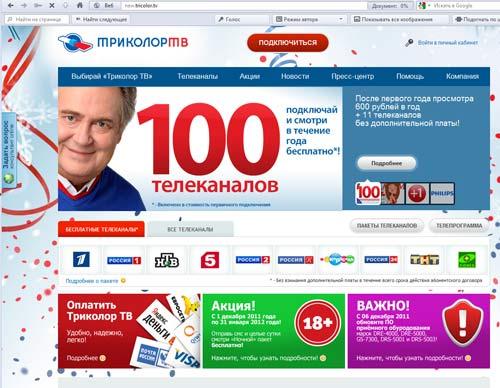 new tricolor tv novi site