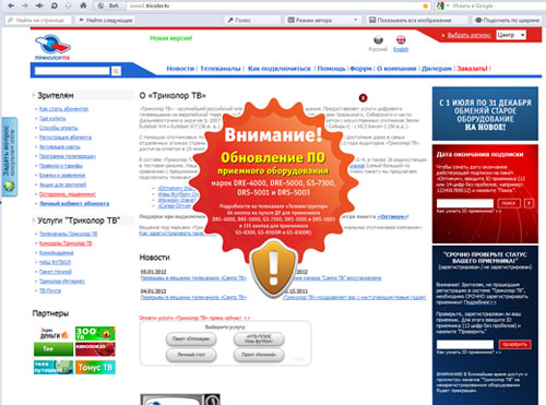 tricolor tv site