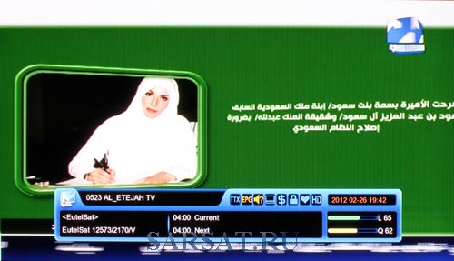 Al Etejah chanell