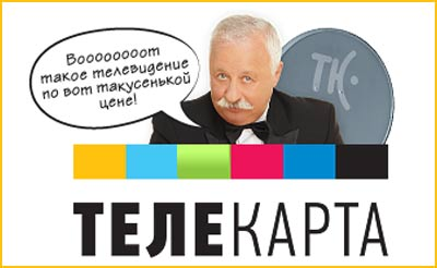 telekarta-novosti