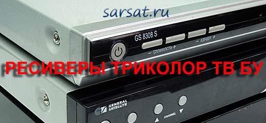r tricolor-tv