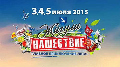 nashestvie festival