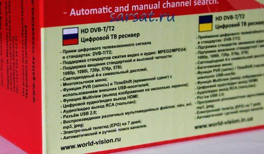 world-vision t57-2