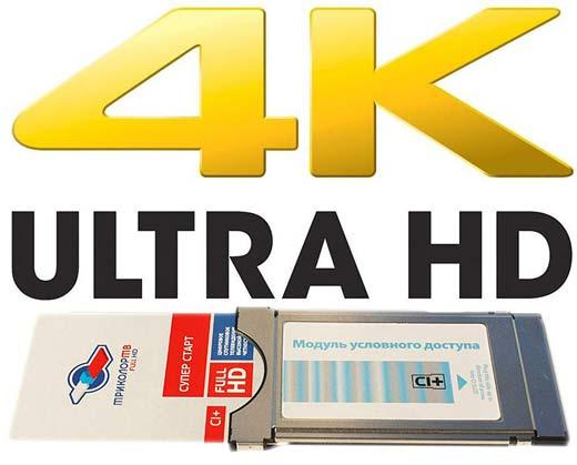 ultra hd modul