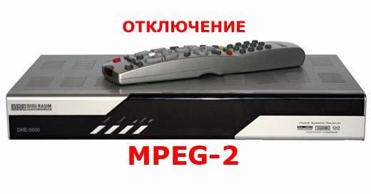 otkluchenie mpeg2