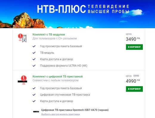 ntv po akzii-online