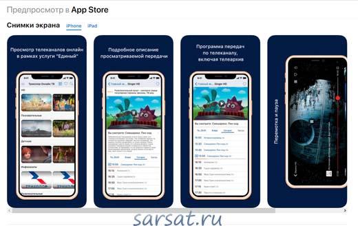 приложение триколор онлайн тв