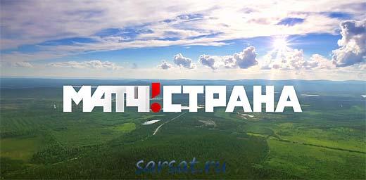 канал матч страна