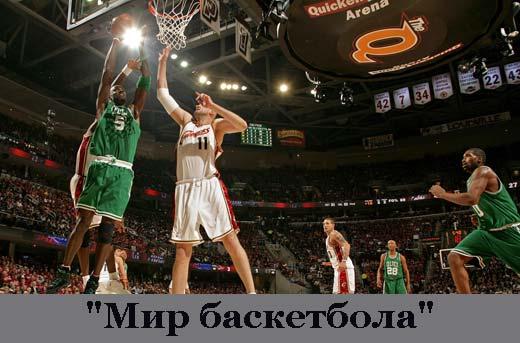 канал мир баскетбола