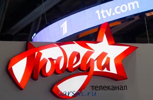 телеканал победа запущен