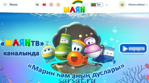 Шаян ТВ телеканал