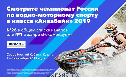 чемпионат по аквабайку