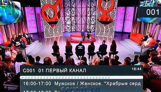первый канал на экране
