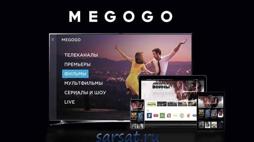 сервис Megogo