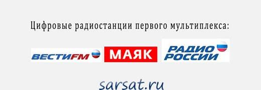 цифровые радиостанции в россии