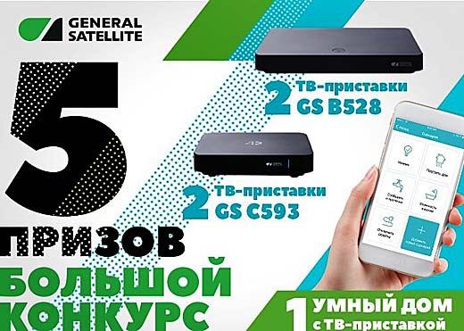 Новогодний конкурс от General Satellite