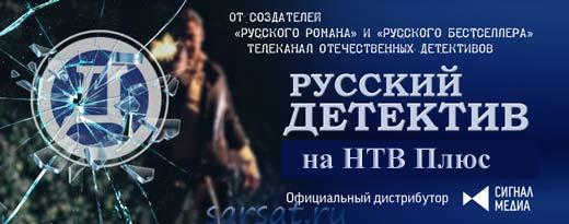 канал русский детектив