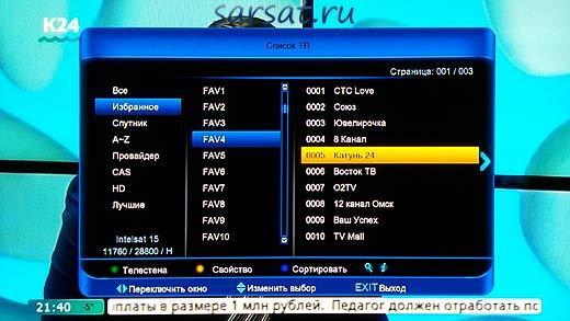 бесплатные каналы телекарта