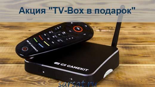 tv-box в подарок